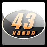Смотреть онлайн канал 43 Канал бесплатно в хорошем качестве