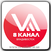 Смотреть онлайн канал 8 канал Владивосток бесплатно в хорошем качестве