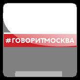 Смотреть онлайн канал Говорит Москва бесплатно в хорошем качестве