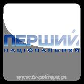 Смотреть онлайн канал Перший Ukraine бесплатно в хорошем качестве