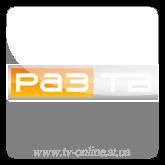 Смотреть онлайн канал Раз ТВ бесплатно в хорошем качестве