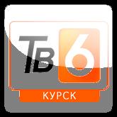 Смотреть онлайн канал ТВ-6 Курск бесплатно в хорошем качестве