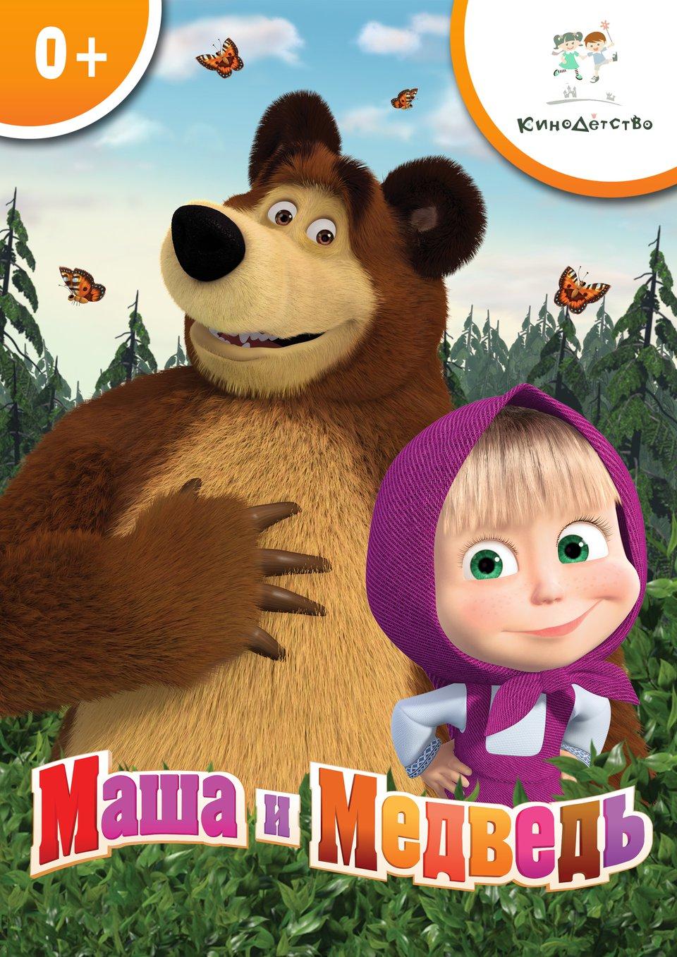 «Маша И Медведь 2016 Новые Серии Скачать  » — 1997