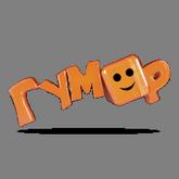 Смотреть онлайн канал Гумор ТБ бесплатно в хорошем качестве