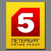 Смотреть онлайн канал Пятый канал бесплатно в хорошем качестве